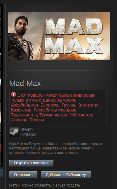 Mad Max (Steam, Gift, RU/CIS)