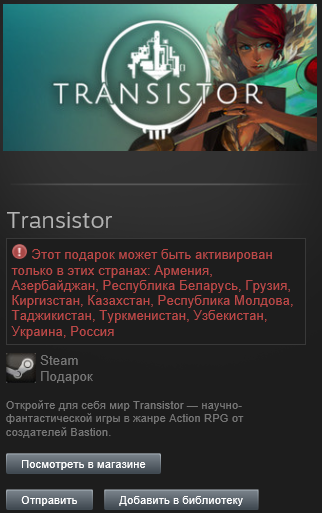 Transistor (Steam, Gift, RU/CIS)