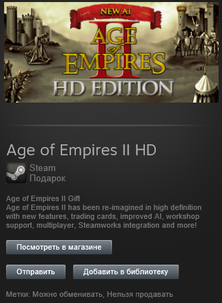 Age of Empires II HD (Steam, Gift, ROW)