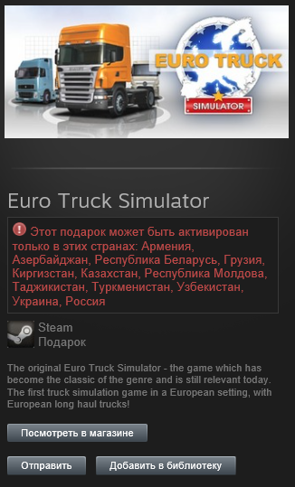 Euro Truck Simulator 1 (Steam, Gift, RU/CIS)