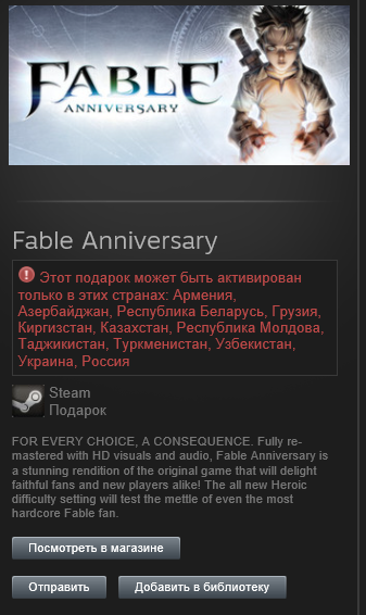 Fable Anniversary (Steam, Gift, RU/CIS)