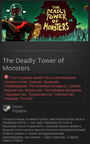 The Deadly Tower of Monsters (Steam, Gift, RU/CIS)