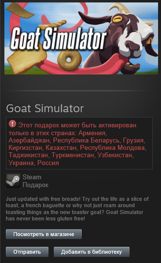 Goat Simulator (Steam, Gift, RU/CIS)