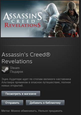 Assassin´s Creed Revelations (Steam, Gift, ROW)