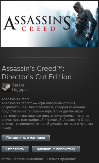 Assassin´s Creed: Director´s Cut (Steam, Gift, ROW)