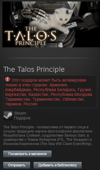The Talos Principle (Steam, Gift, RU/CIS)