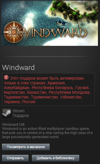 Windward (Steam, Gift, RU/CIS)