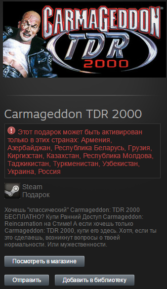 Carmageddon 3: TDR 2000 (Steam, Gift, RU/CIS)