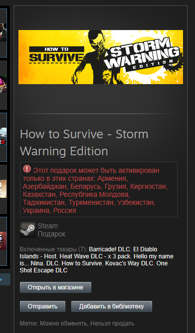 How to Survive -Storm Warning Ed. (Steam, Gift, RU/CIS)
