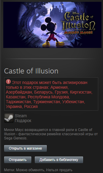 Castle of Illusion (Steam, Gift, RU/CIS)