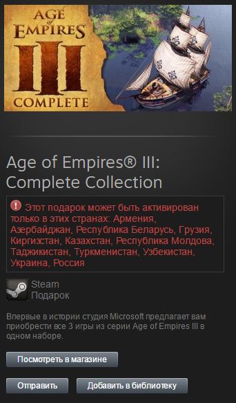 Age of Empires 3 III: Complete (Steam, Gift, RU/CIS)