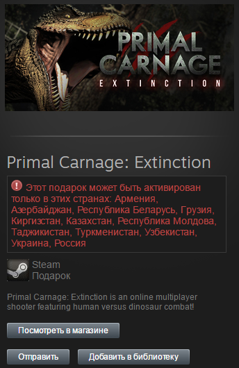 Primal Carnage: Extinction (Steam, Gift, RU/CIS)