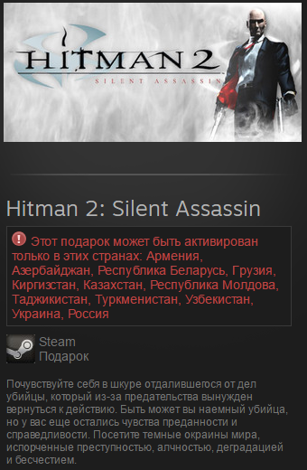Hitman 2: Silent Assassin (Steam, Gift, RU/CIS)