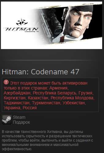 Hitman: Codename 47 (Steam, Gift, RU/CIS)