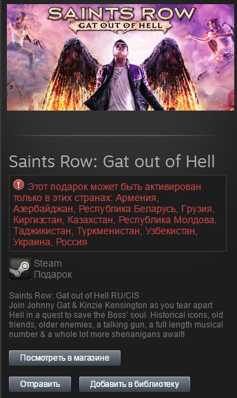 Saints Row: Gat out of Hell (Steam, Gift, RU/CIS)