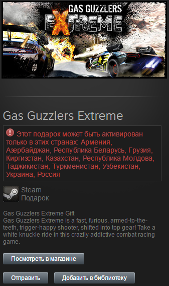 Gas Guzzlers Extreme (Steam, Gift, RU/CIS)