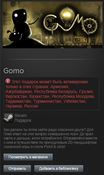 Gomo (Steam, Gift, RU/CIS)