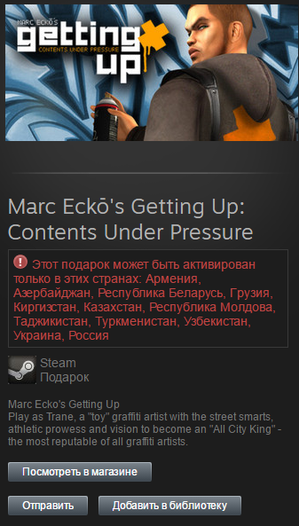 Marc Ecko´s Getting Up (Steam, Gift, RU/CIS)