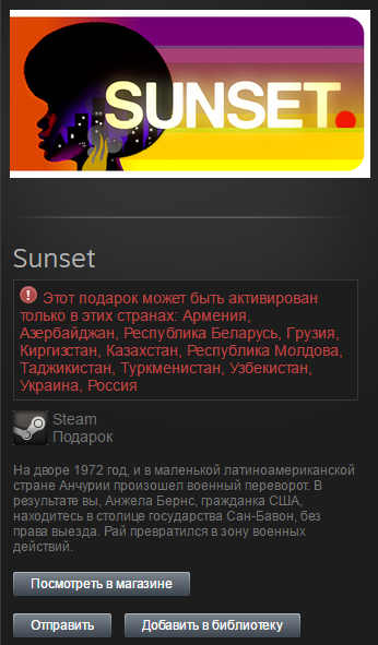Sunset (Steam, Gift, RU/CIS)