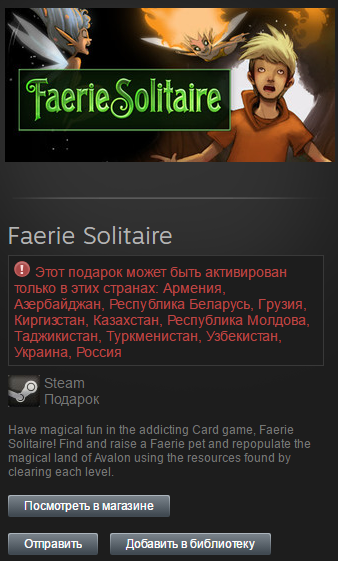 Faerie Solitaire (Steam, Gift, RU/CIS)