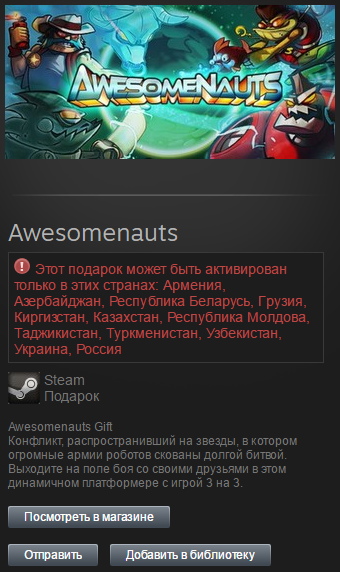 Awesomenauts (Steam, Gift, RU/CIS)