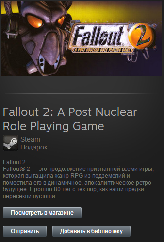 Fallout 2: A Post Nuclear RPG (Steam, Gift, ROW)