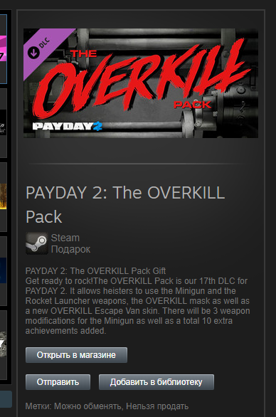 PAYDAY 2: The OVERKILL Pack DLC (Steam, Gift, ROW)