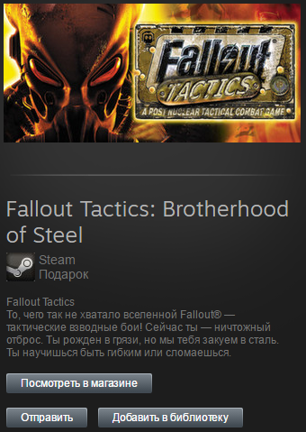 Fallout Tactics: Brotherhood of Steel(Steam, Gift, ROW)