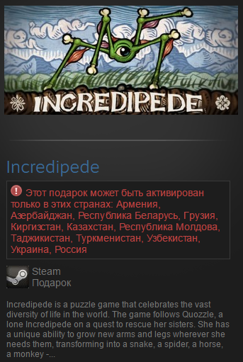 Incredipede (Steam, Gift, RU/CIS)