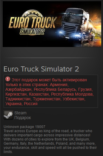 Euro Truck Simulator 2 (Steam, Gift, RU/CIS)