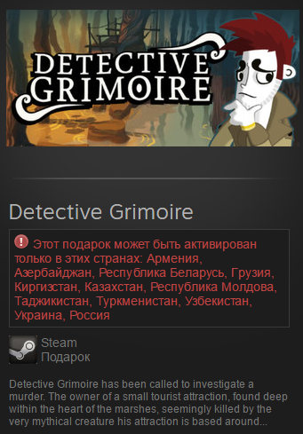 Detective Grimoire (Steam, Gift, RU/CIS)