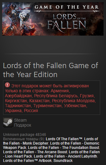 Lords of the Fallen GOTY (Steam, Gift, RU/CIS)