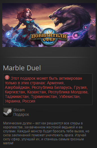 Marble Duel (Steam, Gift, RU/CIS)
