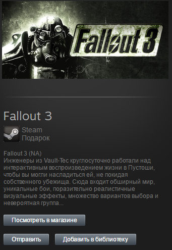 Fallout 3 (Steam, Gift, ROW)