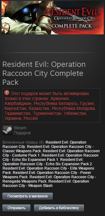 Resident Evil: Operation Raccoon (Steam, Gift, RU/CIS)
