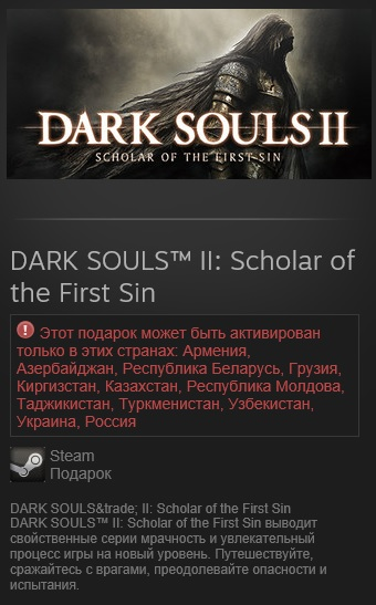 DARK SOULS II Scholar First Sin (Steam, Gift, RU/CIS)