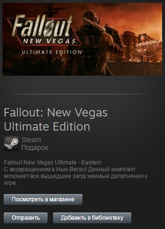Fallout: New Vegas Ultimate Eastern (Steam, Gift, ROW)