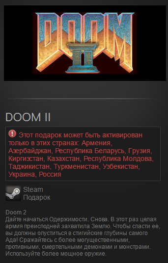 DOOM II (Steam, Gift, RU/CIS)