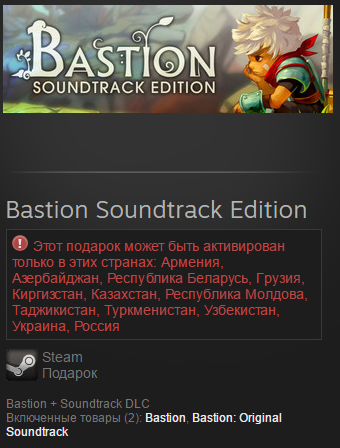 Bastion Soundtrack Edition (Steam, Gift, RU/CIS)