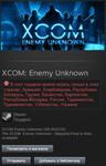 XCOM: Enemy Unknown (Steam, Gift, RU/CIS)