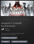 Assassin's Creed Brotherhood (Steam, Gift, ROW)