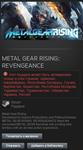 Metal Gear Rising: Revengeance (Steam, Gift, RU/CIS)