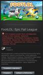 FootLOL: Epic Fail League (Steam, Gift, RU/CIS)