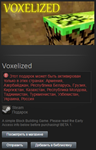 Voxelized (Steam, Gift, RU/CIS)