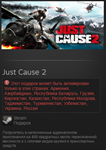 Just Cause 2 (Steam, Gift, RU/CIS)