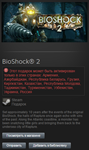 BioShock 2 (Steam, Gift, RU/CIS)