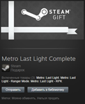 Metro: Last Light Complete (No Redux)(Steam, Gift, ROW)