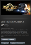 Euro Truck Simulator 2 (Steam, Gift, ROW)