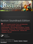 Bastion Soundtrack Edition (Steam, Gift, RU/CIS)