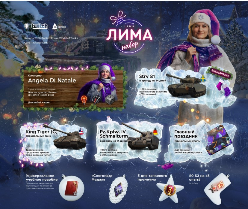 [Twitch NO Prime]World of Tanks: Package MIKE +LIMA2in1